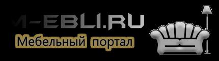 Мебельный портал M-ebli.ru
